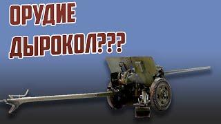 ЗиС-2 (Противотанковая пушка) Против танков Гитлера!
