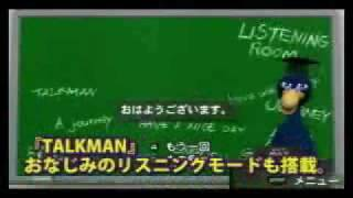 Talkman Shiki: Shabe Lingual