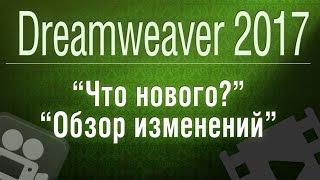 Dreamweaver СС 2017. Новые возможности Dreamweaver 2017