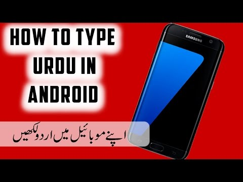 How To Type Urdu In Android No Download With Google Keyboard