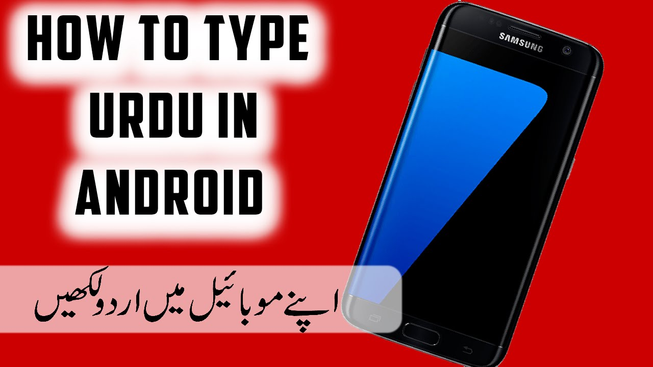 e932c918048 How to type Urdu in Android No Download With Google Keyboard - YouTube