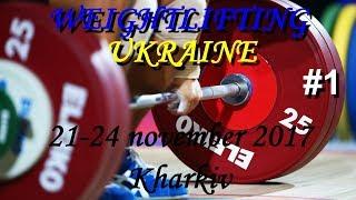 Weightlifting Ukraine #1 Турнир И.Рыбака, Чемпионат Украины ШВСМ 2017