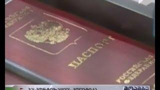 რუსული პასპორტის აღების მსურველები საქართველოს მოქალაქეობას ავტომატურად დაკარგავენ