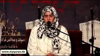 تلاوة مبكية بمقام حزين جداً القارئة المغربية هاجر بوساق سورة البقرة