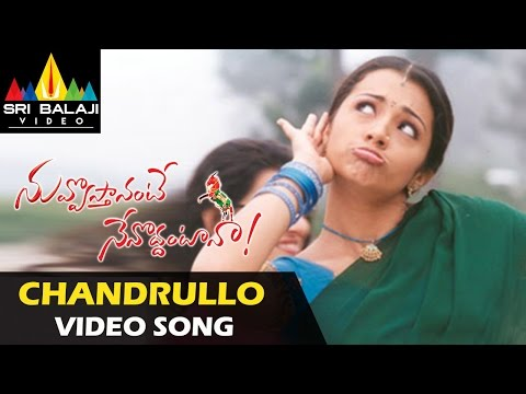 Nuvvostanante Nenoddantana Video Songs | Chandrulo Unde Video Song | Siddharth