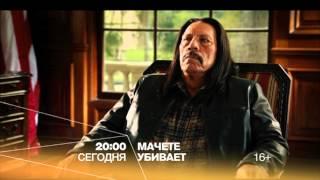 """""""Мачете убивает"""" сегодня в 20:00 на РЕН ТВ"""