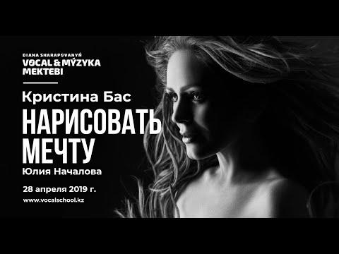 Кристина Бас -