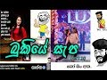 Bukiye Sapa (part-10) | Funny Sinhala Facebook Post | FB Post Sri Lanka