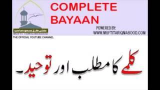 Kalmay Ka Matlab Aur Tauheed - Mufti Tariq Masood