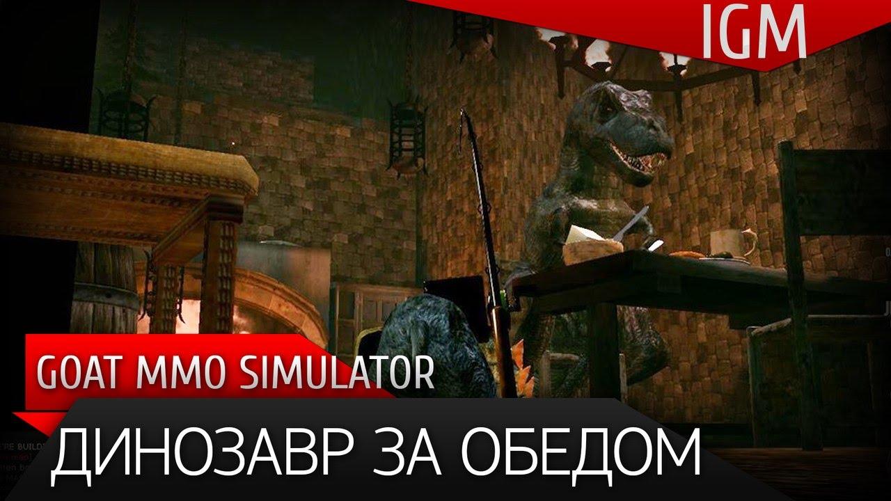 Фрост Играет В Ммо Симулятор Козла