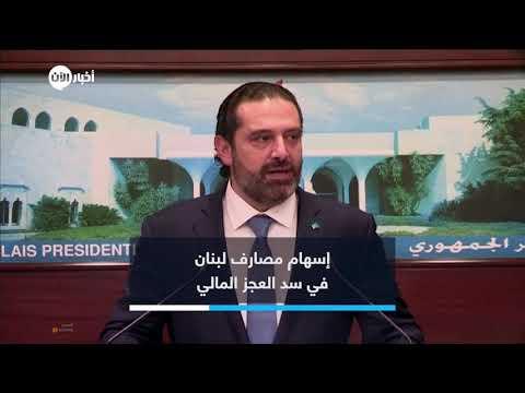 لبنان.. حزمة إصلاحات تقرها الحكومة وإصرار على -إسقاط النظام-  - نشر قبل 51 دقيقة