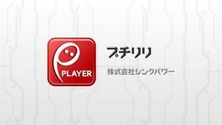 歌詞を自動で検索!カラオケ風に表示できる音楽プレイヤー ~プチリリ