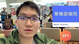 [EP1] 單機遊福岡 - 天神地下街、購物飲食指南