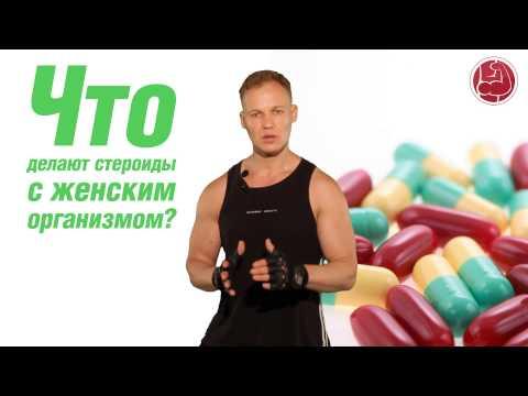 Что делают стероиды с женским организмом?