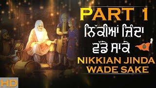 Nikkian Jinda Wade Sake   ਨਿੱਕੀਆਂ ਜ਼ਿੰਦਾ ਵੱਡੇ ਸਾਕੇ   PART 1   Giani Tarsem Singh Moranwali