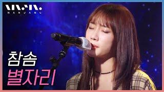 참솜 Chamsom ; 별자리 _문화콘서트 난장