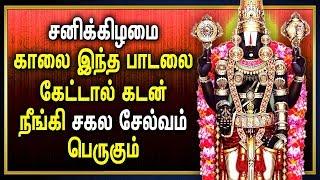Saturday Famous Perumal Songs in Tamil Srinivasa Bhakti Padal Tamil Best Tamil Devotional Songs