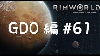 【実況プレイ】RimWorld.GDO編#61【光量↑↑電力消費量↑↑】 thumbnail