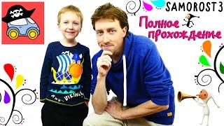 видео Samorost 3 прохождение игры