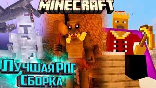 БОГИ, ДРАКОНЫ и Многое Другое в RPG сборке 1.16.5 - Mineshafts And Monsters Minecraft
