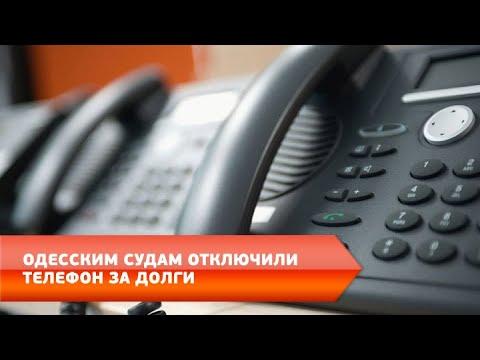 DumskayaTV: Одесским судам отключили телефон за долги