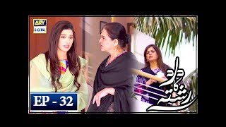 Dard Ka Rishta Episode 32 - 14th May 2018 - ARY Digital Drama