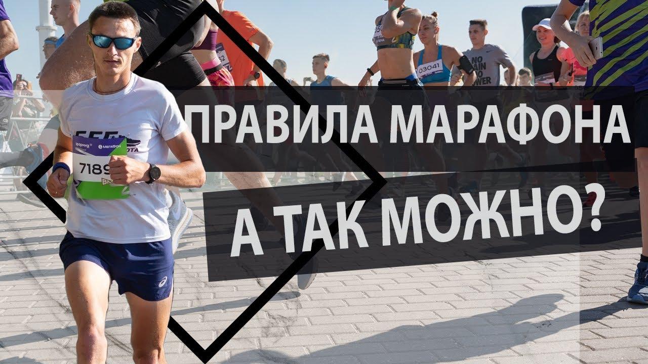 Правила марафонского бега. А что, так можно было? Воронежский марафон 2020.