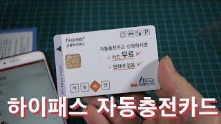 하이패스 자동충전카드를 써봅시다! highpass