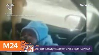 Жительница Челнов прокатилась за рулем с младенцем на руках - Москва 24