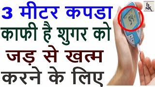 Sugar ka desi ilaaz , diabetes treatment in hindi ,3 मीटर कपड़ा ही ...