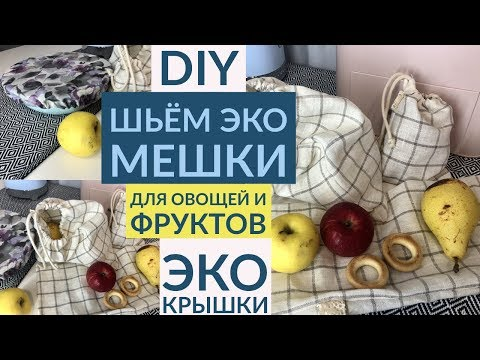 DIY КАК СШИТЬ ЭКО ПАКЕТЫ ДЛЯ ОВОЩЕЙ И ФРУКТОВ СВОИМИ РУКАМИ/ МНОГОРАЗОВАЯ КРЫШКА