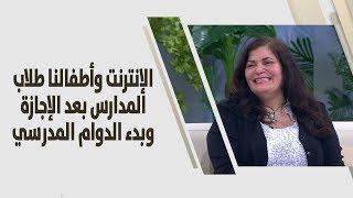 م. هناء الرملي - الإنترنت وأطفالنا طلاب المدارس بعد الإجازة وبدء الدوام المدرسي