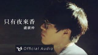 盧廣仲 Crowd Lu 【只有夜來香】高音質完整版試聽(請支持實體正版)