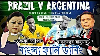 Fifa World Cup 2018 - Bangla Funny Dubbing Video -Argentina vs Brazil - ImRanTheHulk