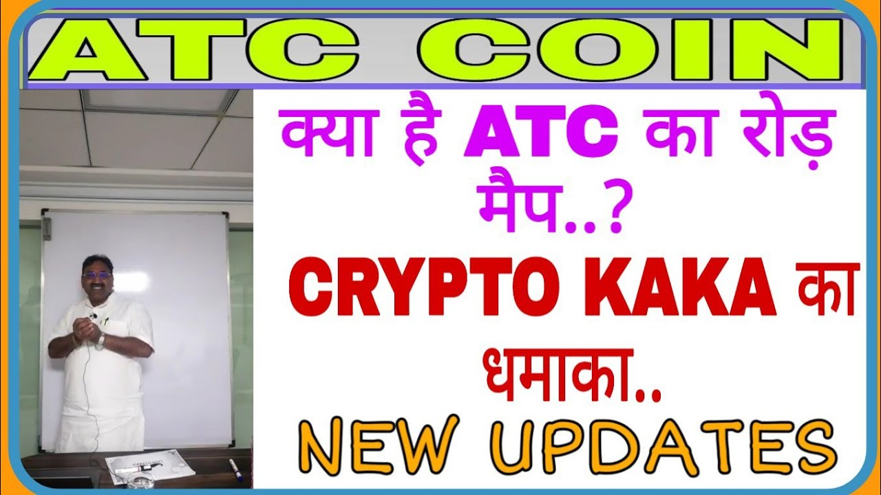 is atc coin a cryptocurrency