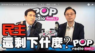 Baixar 2019-06-24【POP撞新聞】黃暐瀚訪張善政:「民主,還剩下什麼」?