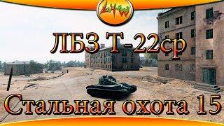 ЛБЗ Т-22ср Стальная охота 15 ~World of Tanks~