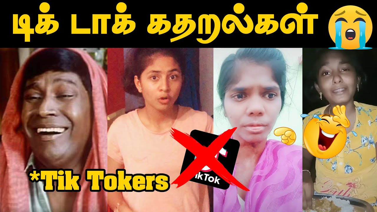 Tik Tok கதறல்கள்😜 எங்களுக்கு கவலை இல்லை ! - Tamil Tik Tokers Troll | Tik Tok Roast | Tamil Memes