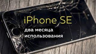 Обзор iPhone SE - После ДВУХ месяцев использования