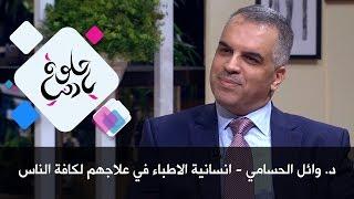 د. وائل الحسانمي - انسانية الاطباء في علاجهم لكافة الناس
