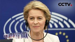 [中国新闻] 冯德莱恩当选下届欧盟委员会主席   CCTV中文国际