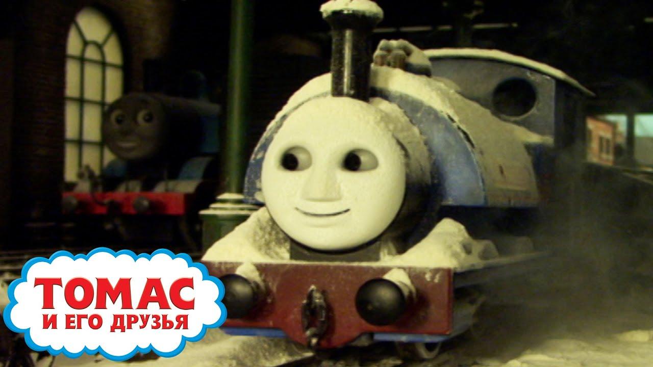 Томас и большая неразбериха - Ещё больше эпизодов   Томас и его друзья   Детские мультики