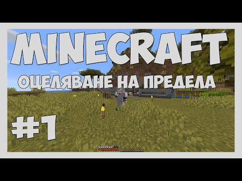 Оцелявам отново в Minecraft (Survival)