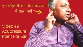 कान का इलाज एक्यूप्रेशर द्वारा | Acupressure point for Ear Problems | Video #9