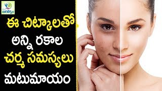 Skin Problems Home Remedies - Health Tips in Telugu || Mana Arogyam
