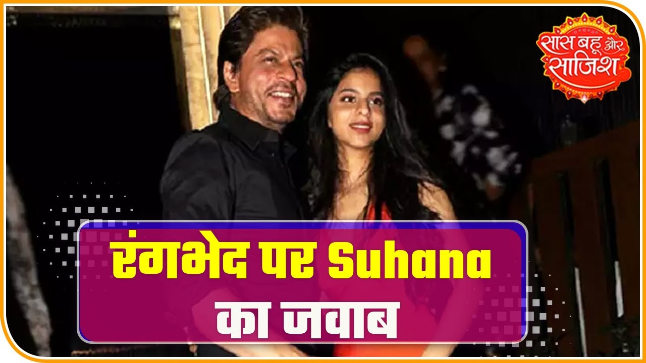 Suhana Khan gives befitting reply to her haters, says 'End Colourism'