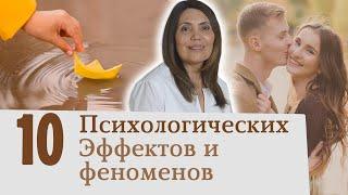 10 Эффектов/ Феноменов Психология отношений (2019)
