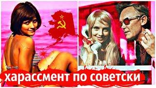Скандалы и Домогательства на съёмках Советских фильмов