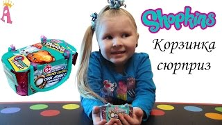 Шопкинсы корзинки Шопкинс сюрпризы ищем эксклюзивные фигурки игрушки Shopkins Blind Baskets Season 3
