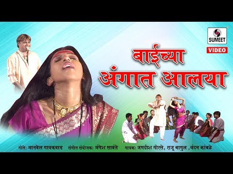 Baichya Angat Aalaya - Marathi Lokgeet - Video Song - Sumeet Music